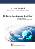 Remote Access Auditor (RAA)製品カタログ