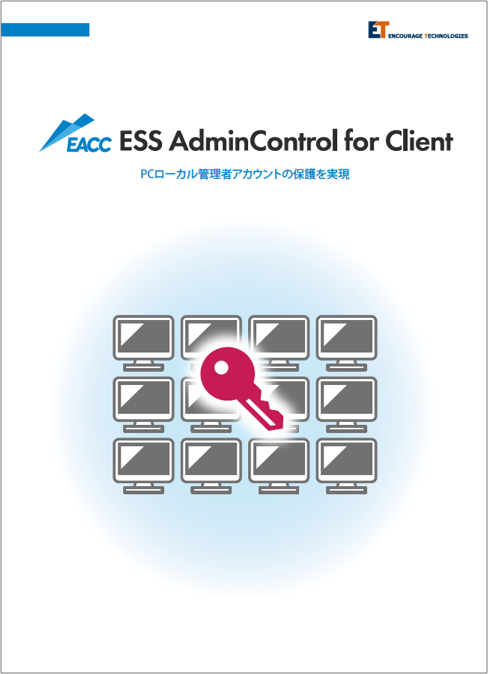ESS AdminControl for Client (EACC)製品カタログ