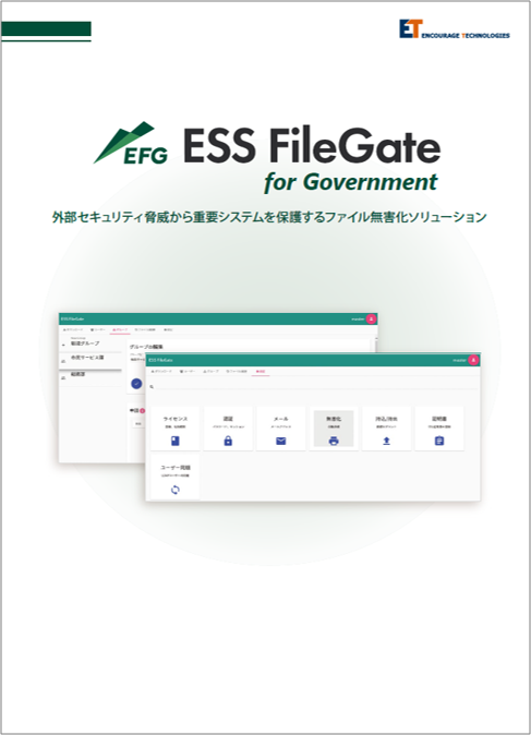 ESS FileGate for Government製品カタログ
